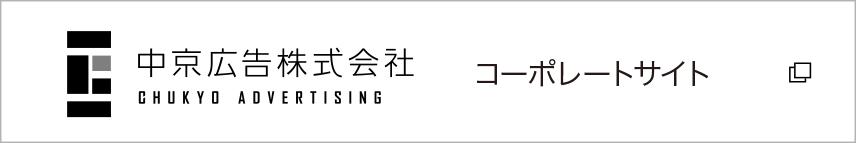 中京広告株式会社コーポレートサイト