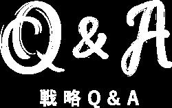 戦略Q&A