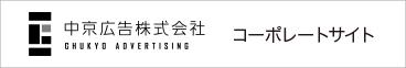 中京広告コーポレートサイト