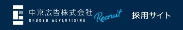 中京広告採用サイト