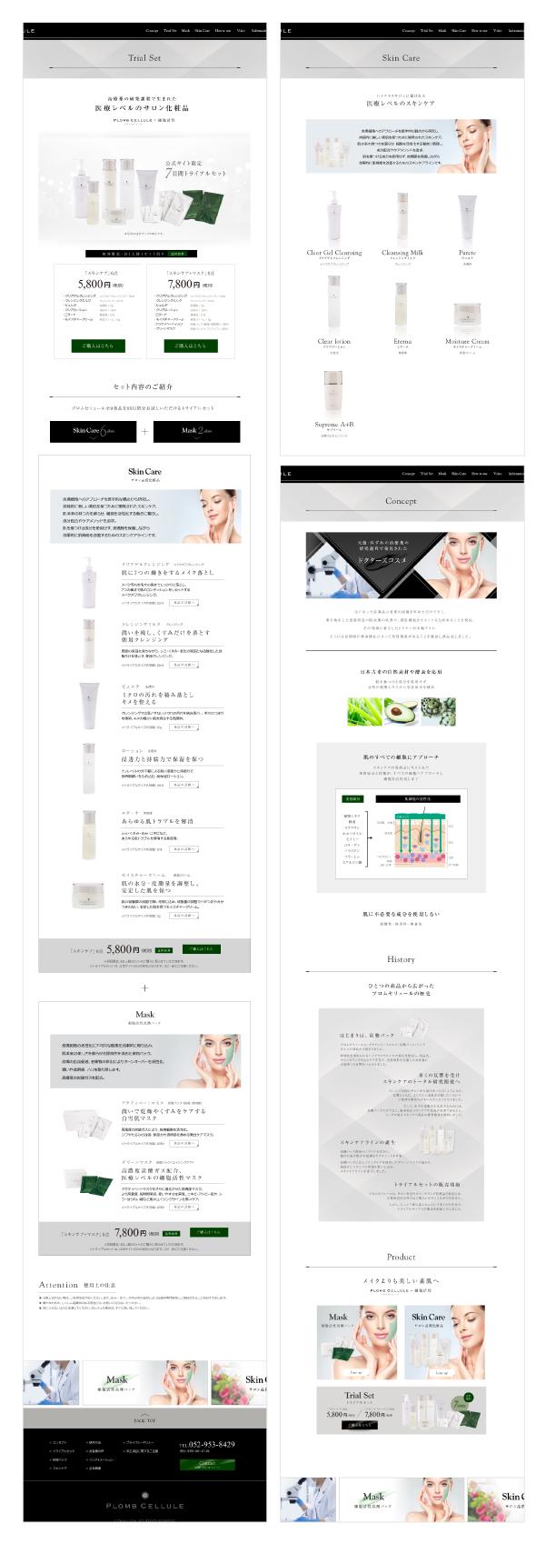 ブランドサイト・ECサイト