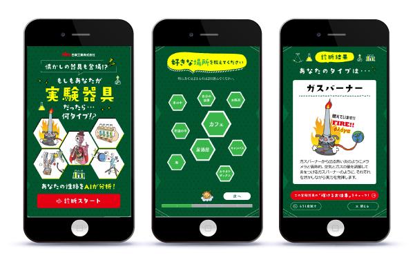 採用コンテンツWEBアプリ