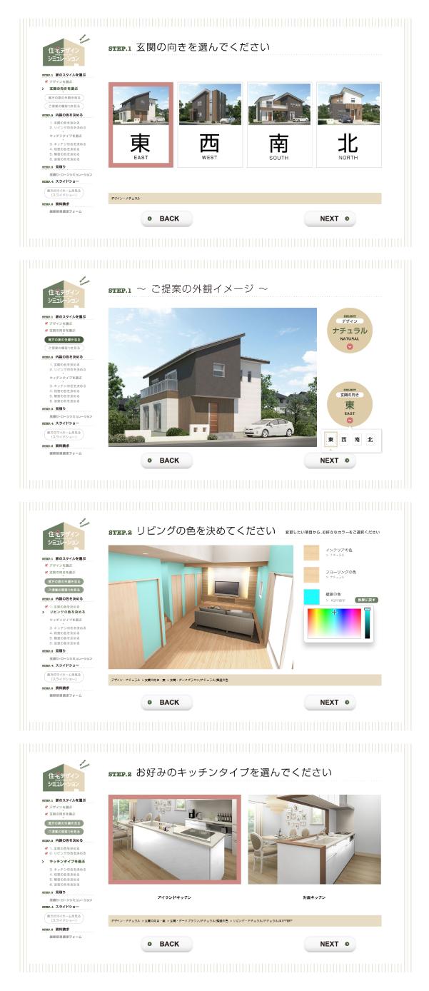 住宅シミュレーション