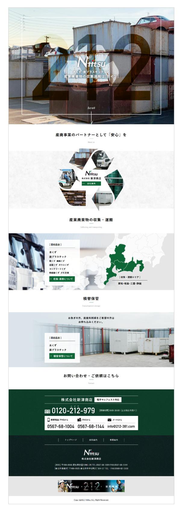 コーポレートサイト・採用サイト