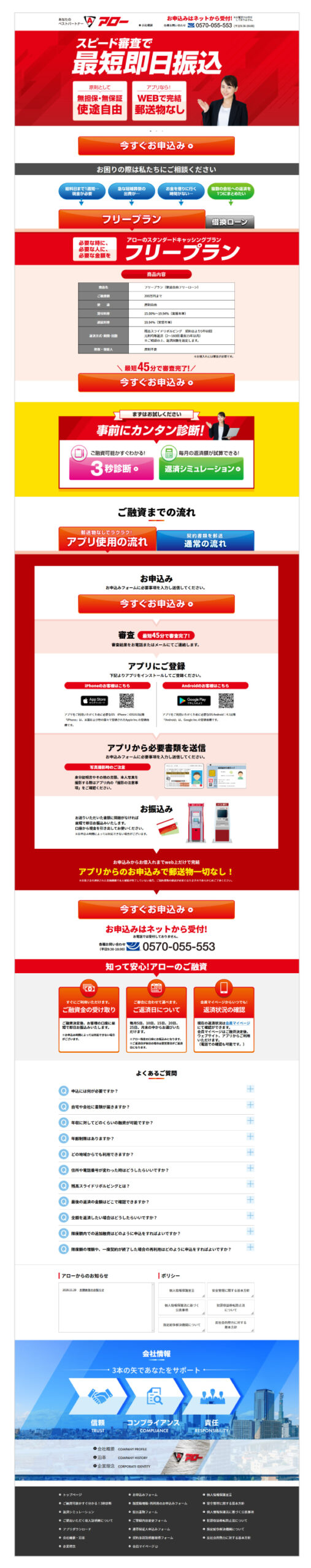 予約アプリ・マイページ