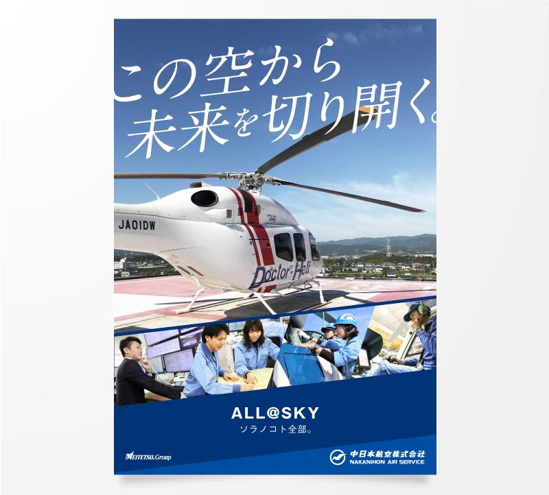中日本航空株式会社様