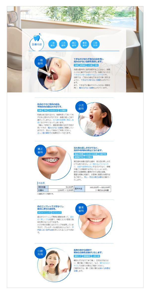 須賀歯科様