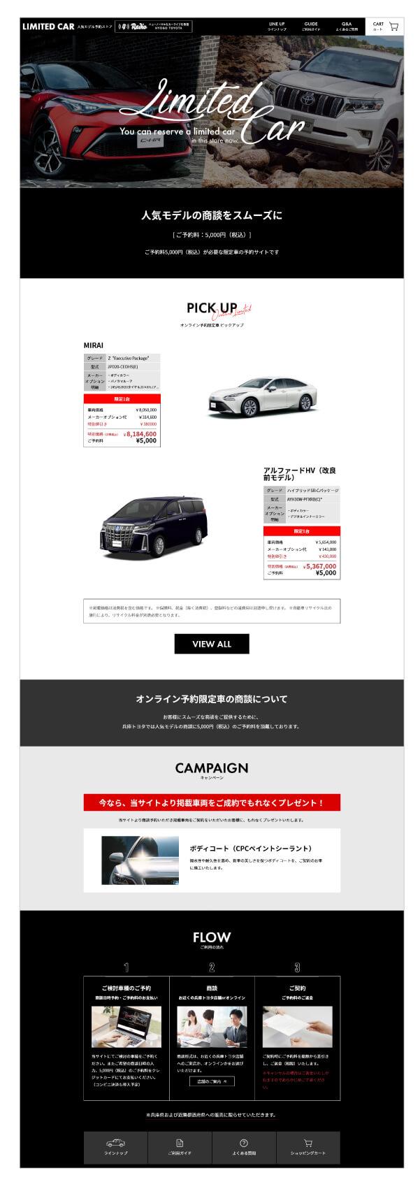 兵庫トヨタ自動車株式会社様